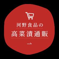 河野食品の高菜漬通販